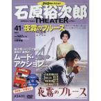 石原裕次郎シアター DVDコレクション 41号   分冊百科