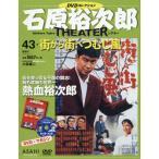 石原裕次郎シアター DVDコレクション 43号   分冊百科