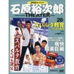 石原裕次郎シアター DVDコレクション 28号   分冊百科