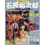 石原裕次郎シアター DVDコレクション 30号   分冊百科