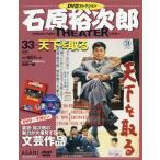石原裕次郎シアター DVDコレクション 33号   分冊百科