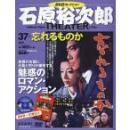 石原裕次郎シアター DVDコレクション 37号   分冊百科