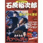 石原裕次郎シアター DVDコレクション 29号   分冊百科