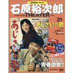 石原裕次郎シアター DVDコレクション 31号   分冊百科