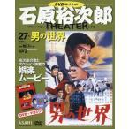 石原裕次郎シアター DVDコレクション 27号   分冊百科