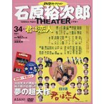 石原裕次郎シアター DVDコレクション 34号   分冊百科