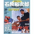石原裕次郎シアター DVDコレクション 32号   分冊百科