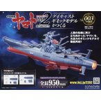 新品本/宇宙戦艦ヤマト2202をつくる