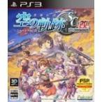 英雄伝説 空の軌跡 SC改 HD EDITION 〔 PS3 ソフト 〕《 新品 ゲーム 》