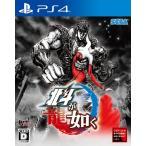 北斗が如く PS4 ソフト  PLJM-16099  PLJM-16099 / 新品 ゲーム