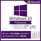 Windows 10 professional 1PC 日本語 認証保証 正規版 ウィンドウズ テン OS ダウンロード版 プロダクトキー ライセンス認証 homeからアップグレード選択可能