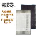 合計2枚セット F-ZXFP45 F-ZXFD45 空気清浄機交換用フィルター 集塵フィルター 加湿空気清浄機用交換フィルター 脱臭フィルター セット 互換 非純正 1枚ずつ