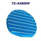 FZ-AX80MF 加湿空気清浄機用交換フィルター