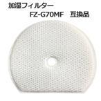 シャープ FZ-G70MF 交換用加湿フィルター FZG70MF KI-GS50 KI-GS70 KI-HS50 KI-HS70 KI-JS50 加湿フィルター 交換用フィルター 互換品