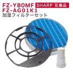 SHARP互換品 加湿フィルター FZ-Y80MF と Ag+イオンカートリッジ FZ-AG01K1 加湿空気清浄機用交換部品 互換品 非純正(1セット入り) FZY80MF