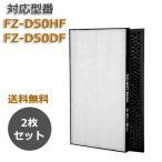 「合計2枚入り」 SHARP(シャープ)互換品 集じんフィルター FZ-D50HF 脱臭フィルター FZ-D50DF 加湿空気清浄機用 FZ-F50DF HEPA 交換用 非純正 互換