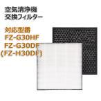 シャープ(SHARP)互換品 合計2枚 FZ-G30HF 集塵フィルター FZ-G30DF FZ-H30DF 脱臭フィルター セット 交換用 非純正