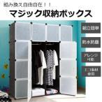 マジック収納ボックス  クローゼット ハンガーラック 衣装ケース  衣類収納 DIY収納 収納棚 組み立て式 16個ラックセット 大容量 収納ボックス 防水 防塵