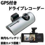 ドライブレコーダー GPS搭載 2カメラ前後レンズ  ループ録画対応 赤外線搭載常時録画のドライブレコーダ 高画質 HD エンジン連動