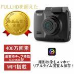ショッピングドライブレコーダー ドライブレコーダー 駐車監視 ドラレコ 動体感知 車載 カメラ 高画質 駐車監視 車 広角150度 wifi アプリ GPS 4K対応 Full HD Gセンサー 日本語説明書