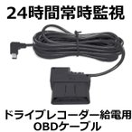 OBDケーブル 駐車監視 ドライブレコーダー用 アクセサリー 24時間監視 常時監視 給電 ケーブル 充電 コード
