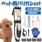 犬 猫 ペット用 バリカン プロ用 足裏 全身カット 部分カット 用  電動 低騒音 水洗い 替え刃 ハサミ ブラシ 爪切り はさみ 鑢 セット