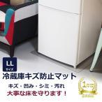 冷蔵庫 マット キズ防止 透明 LLサイズ 76×86cm 〜700Lクラス 凹み防止 へこみ防止 無色 <国内正規1年保証> 床 保護 防音 シート 引っ越し 新生活 ユウキ貿易