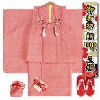 ショッピング着物 七五三着物 正絹 三歳女の子被布セット 赤色 被布赤 総本鹿の子絞り 足袋付きセット 日本製