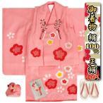 七五三被布セット正絹着物 3歳女の子被布セット ピンク色 本梅絞り染め 刺繍四季梅桜 足袋付きフルセット 日本製