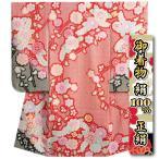 七五三 着物 7歳 正絹 四つ身着物 赤色黒染め分け 総本絞り 金コマ刺繍使い 日本製