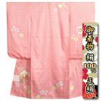 七五三 着物 7歳 正絹 女の子四つ身着物 ピンク色 本絞り 捻り梅刺繍使い 金彩箔 日本製