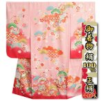 七五三着物7歳 正絹 女の子四つ身着物 濃淡ピンク色染め分け 松竹梅 金コマ刺繍使い 日本製