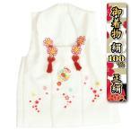 七五三 正絹被布 着物 三歳 白 刺繍鈴 桜 ひな祭り お正月 日本製
