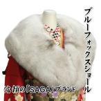 ファーショール振袖用 ブルーフォックス毛皮ストール グレーベージュ 成人式や卒業式などに最適 日本製