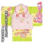ベビー着物 赤ちゃん用女の子着物 黄緑市松着物 ピンク被布 二部式仕様の楽々着せ付けタイプ