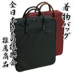 着物バック 和装バック 使いやすいマチ広タイプ エンジ 紺 防水加工 日本製 全日本きもの振興会推薦商品