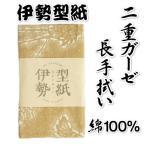手拭い 手ぬぐい 伊勢型紙 二重ガーゼ 長手ぬぐい  茶ベージュ色 伊勢海老柄 日本製