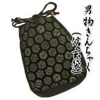 ゆかた巾着 男性用 紳士 信玄袋 黒 亀甲紋柄 ポリレーヨン素材 マチありタイプ