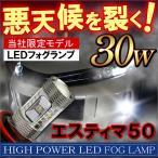 エスティマ50系 LED フォグランプ H11 30W OSRAM 【福袋】