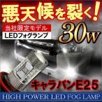 キャラバン E25 LED フォグランプ H11 30W OSRAM