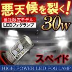 スペイド LED フォグランプ H16 30W OSRAM