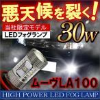 ムーヴ カスタム LA100S LA110S LED フォグランプ H8 30W OSRAM