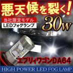 エブリィワゴン DA64 LED フォグランプ H8 30W OSRAM