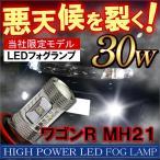 ワゴンR MH21S MH22S LED フォグランプ H8 30W OSRAM製