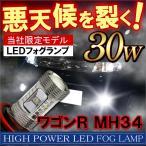 ワゴンR MH34S LED フォグランプ H8 H16 30W OSRAM製