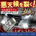 オデッセイ RC LED フォグランプ H8 30W OSRAM製 CREE製