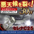 セレナ C25 LED フォグランプ H8 30W OSRAM