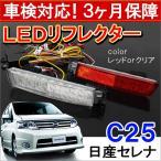 セレナ C25 LEDリフレクター 車検対応 反射板