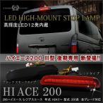 ハイエース 200系 3型 後期 LEDハイマウントストップランプ カラー選択