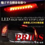 プリウス30系 LED ハイマウント 純正交換 ストップランプ 前期 後期ZVW30 ZVW35